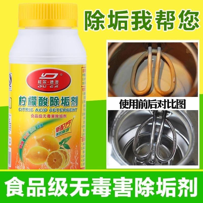 天天特价柠檬酸除垢剂家庭电水壶饮水机热水瓶清洁剂除水垢清洗剂