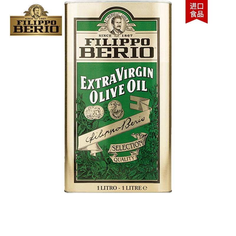 翡丽百瑞特级初榨橄榄油铁1LX3听装意大利原装进口FILIPPO BERIO