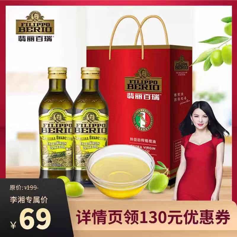 李湘直播推荐翡丽百瑞特级初榨橄榄油500ml*2/礼盒进口年货送礼