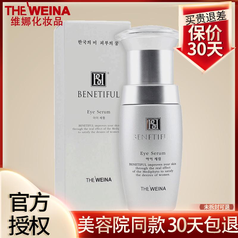 上海韓國維娜化妝品正品專櫃蓓霓芬眼周護理精華素眼霜抗皺抗皺女