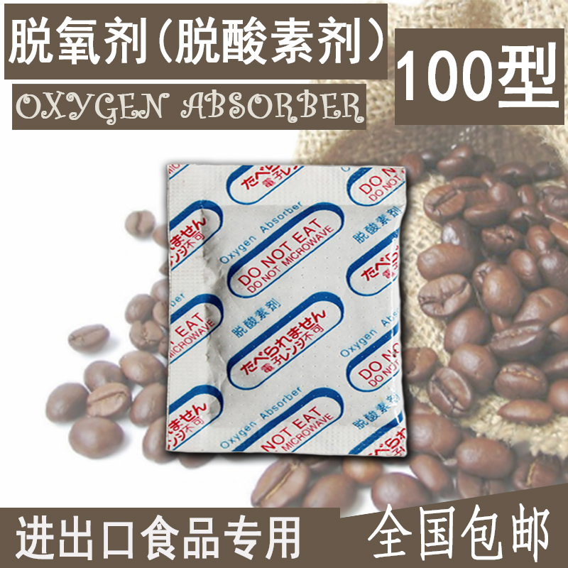 100型脫氧劑咖啡出口用脫酸素劑乾果防潮保鮮月餅脫氧劑保鮮200包
