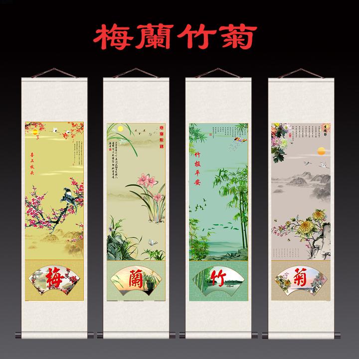 梅蘭竹菊絲綢畫卷軸四條屏掛畫條幅水墨畫屏風掛畫玄關客廳裝飾畫