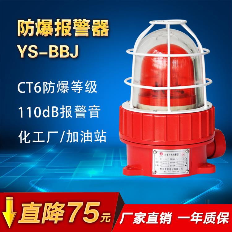 YS-BBJ防爆聲光報警器警示燈220V24V12V110分貝LED訊號防爆警報燈