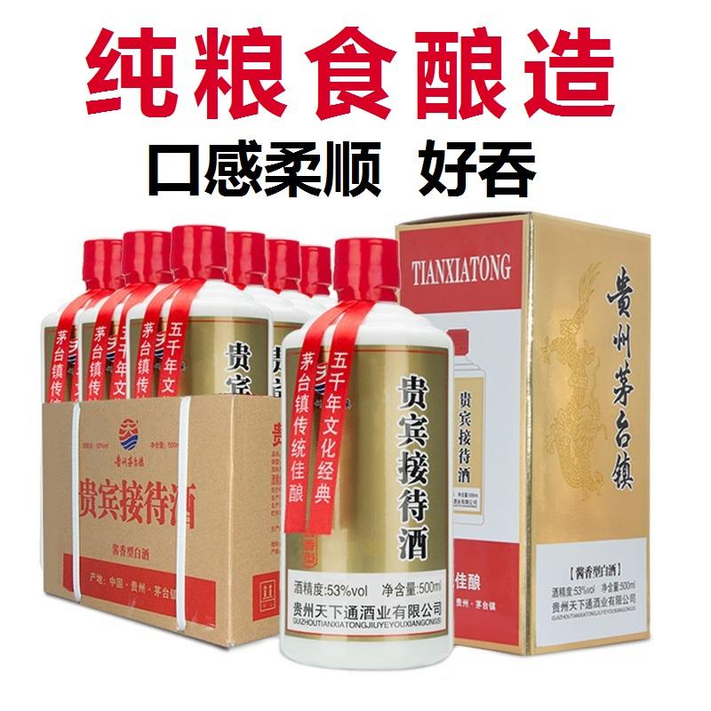 度整箱特价礼盒装送礼礼品酒 53 贵州贵宾接待酒酱香型纯粮食白酒