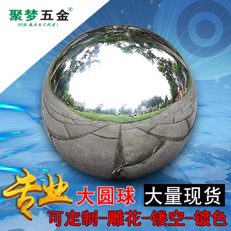 聚梦304不锈钢圆球空心球不锈钢球装饰球精品镜面亮光 大尺寸浮球