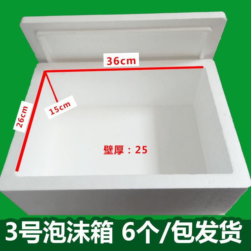 邮政泡沫箱10斤装3号泡沫箱水果蔬菜泡沫箱保温箱大泡沫箱加厚箱