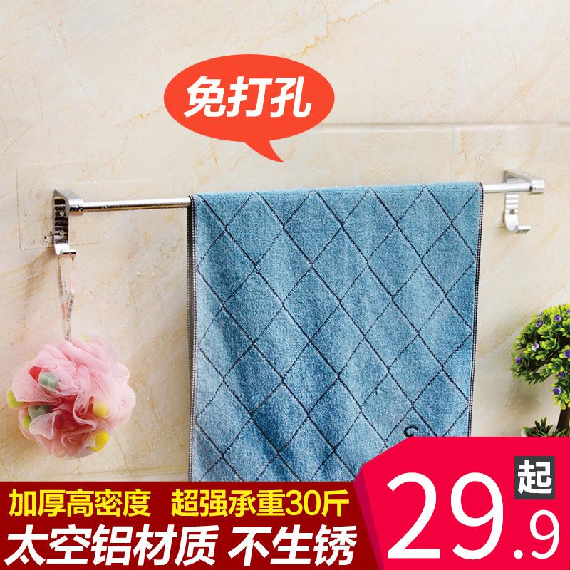衛浴毛巾架免打孔太空鋁浴巾架單杆毛巾杆衛生間掛架浴室壁掛架子