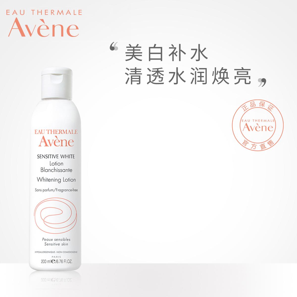 雅漾清透美白潤膚水200ml 補水保溼美白舒緩敏感清透化妝水爽膚水