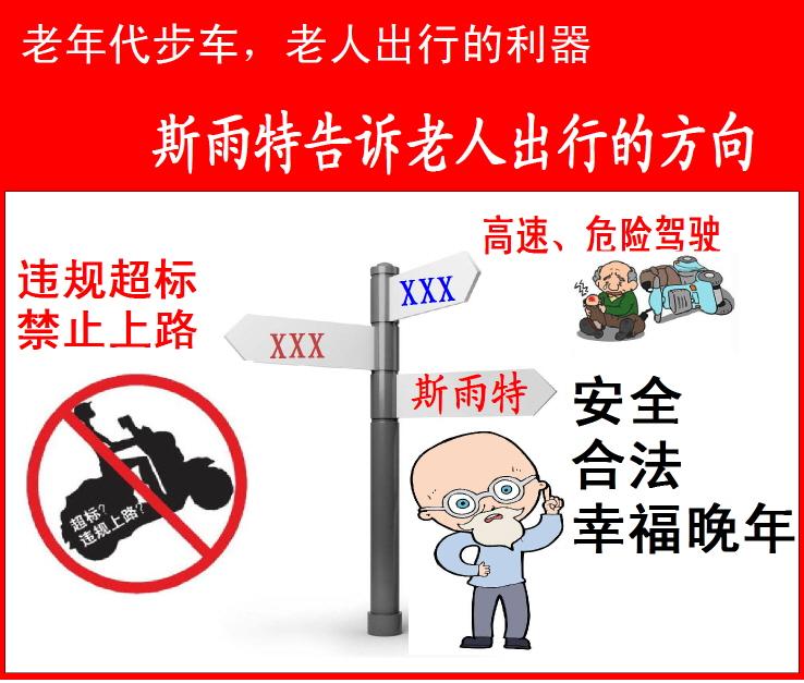 上海斯雨特前驱JY2101双人老年助行车老人电动三轮车残疾车购物车