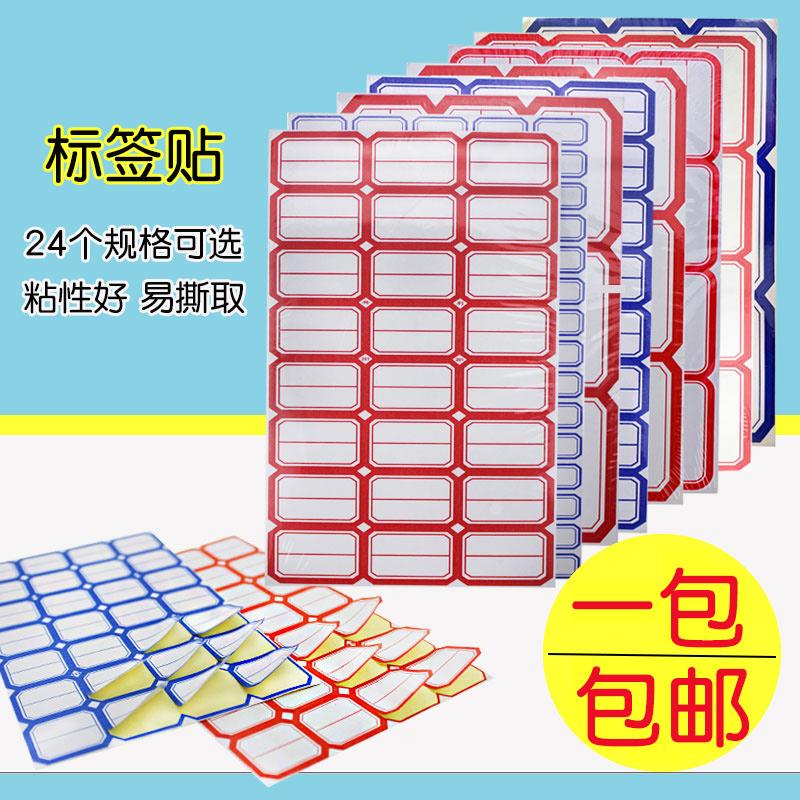 不干胶标签纸包邮手写自粘性分类贴纸价格签标价贴小标签贴口取纸