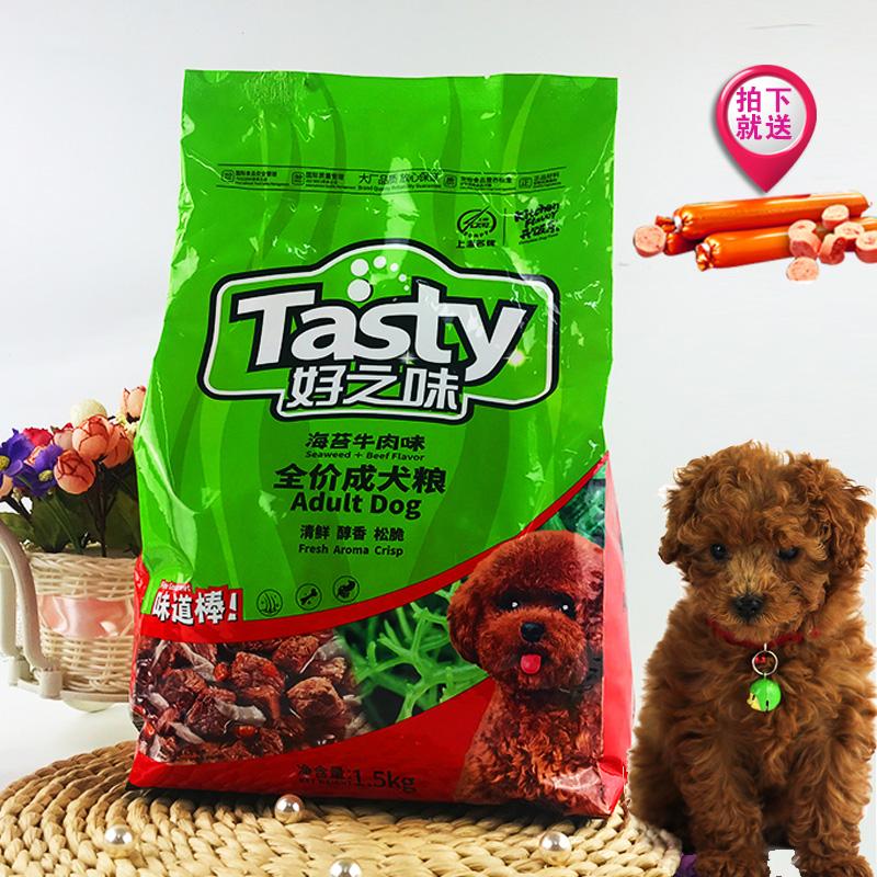泰迪狗粮成犬1.5kg好之味牛肉海苔风味粮比熊营养通用小型犬口粮优惠券