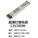 Special 12v ultra-thin long strip built-in power supply for led light box 400w card cloth 24v advertising 200w transformer 300w
