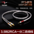 Silver-plated 3.5mm to 2RCA double lotus one minute two fever audio cable mobile computer HiFi audio cable