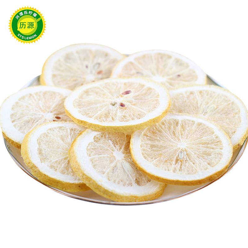 包邮四川安岳无糖纯冻干柠檬片泡茶泡水 100g 历源一级纯冻干柠檬片