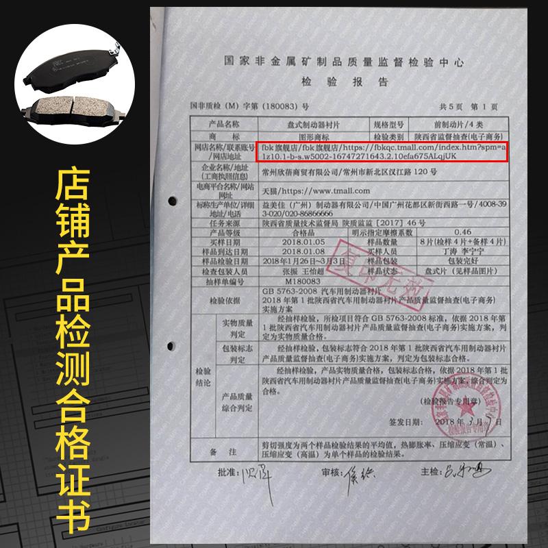 FBK适用于进口马自达5 8马3星骋MX-5CX-7马2劲翔CX-4前陶瓷刹车片