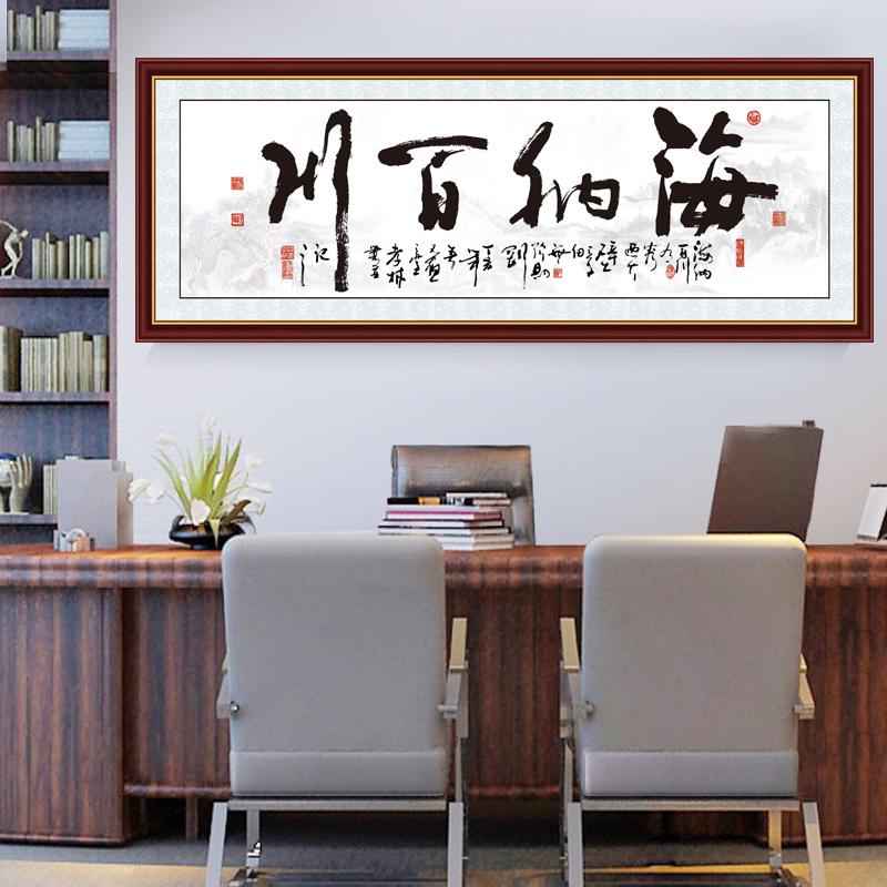 天道酬勤书法自粘贴画客厅装饰办公室励志字画海纳百川书房墙贴画