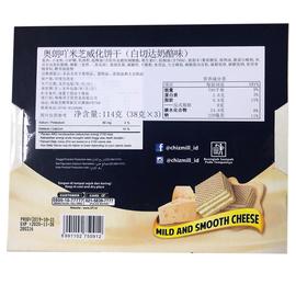 印尼进口Tango奥朗探戈吖米芝威化饼干白切达奶酪味巧克力味