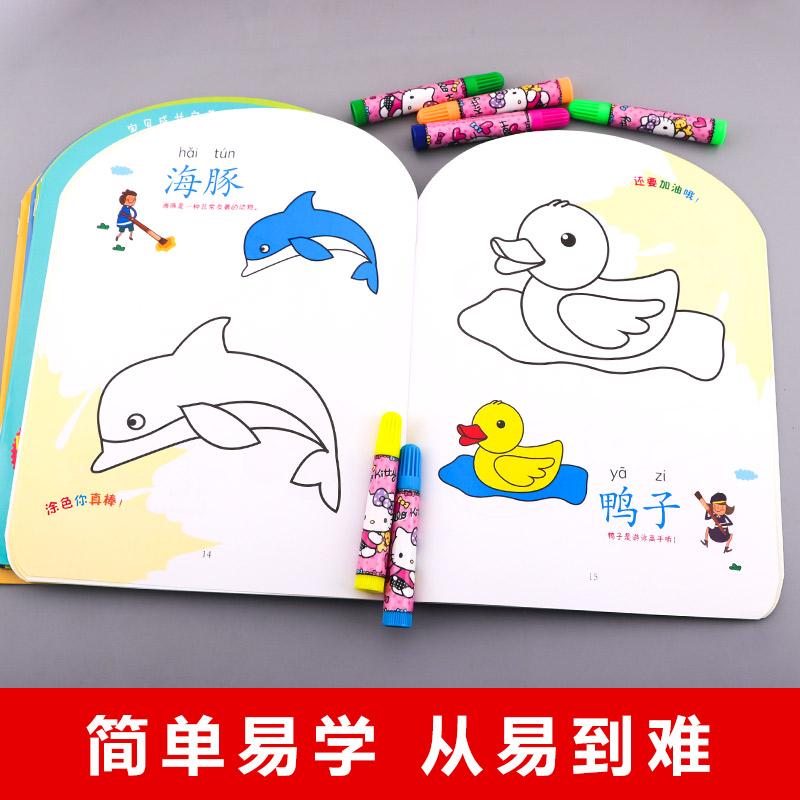幼儿画画启蒙教材涂鸦画8册涂色书宝宝涂涂乐描画书0-2-3-4-5-6-7-8岁儿童简笔画绘画本填图书大全入门简单美术水彩笔涂颜色的画书