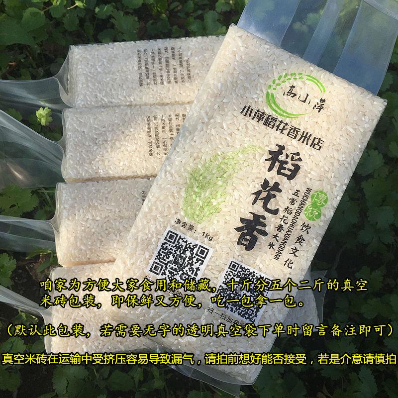 2018年新米东北大米正宗五常稻花香大米5kg包邮黑龙江农家米粳米
