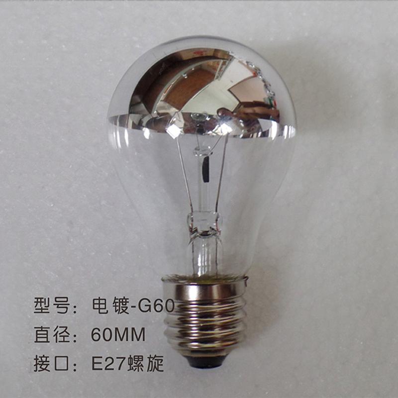 无影灯泡 E14 E27半电镀球泡水银白炽钨丝灯泡 镀银普通装饰灯泡