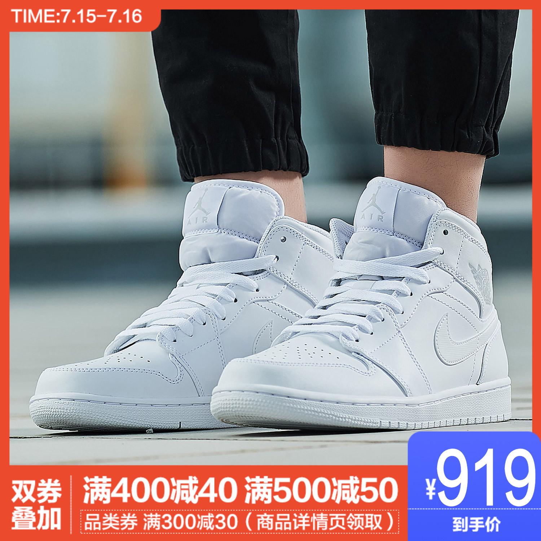NIKE耐克男鞋籃球鞋新款AJ1高幫白色潮流耐磨休閒運動鞋554724