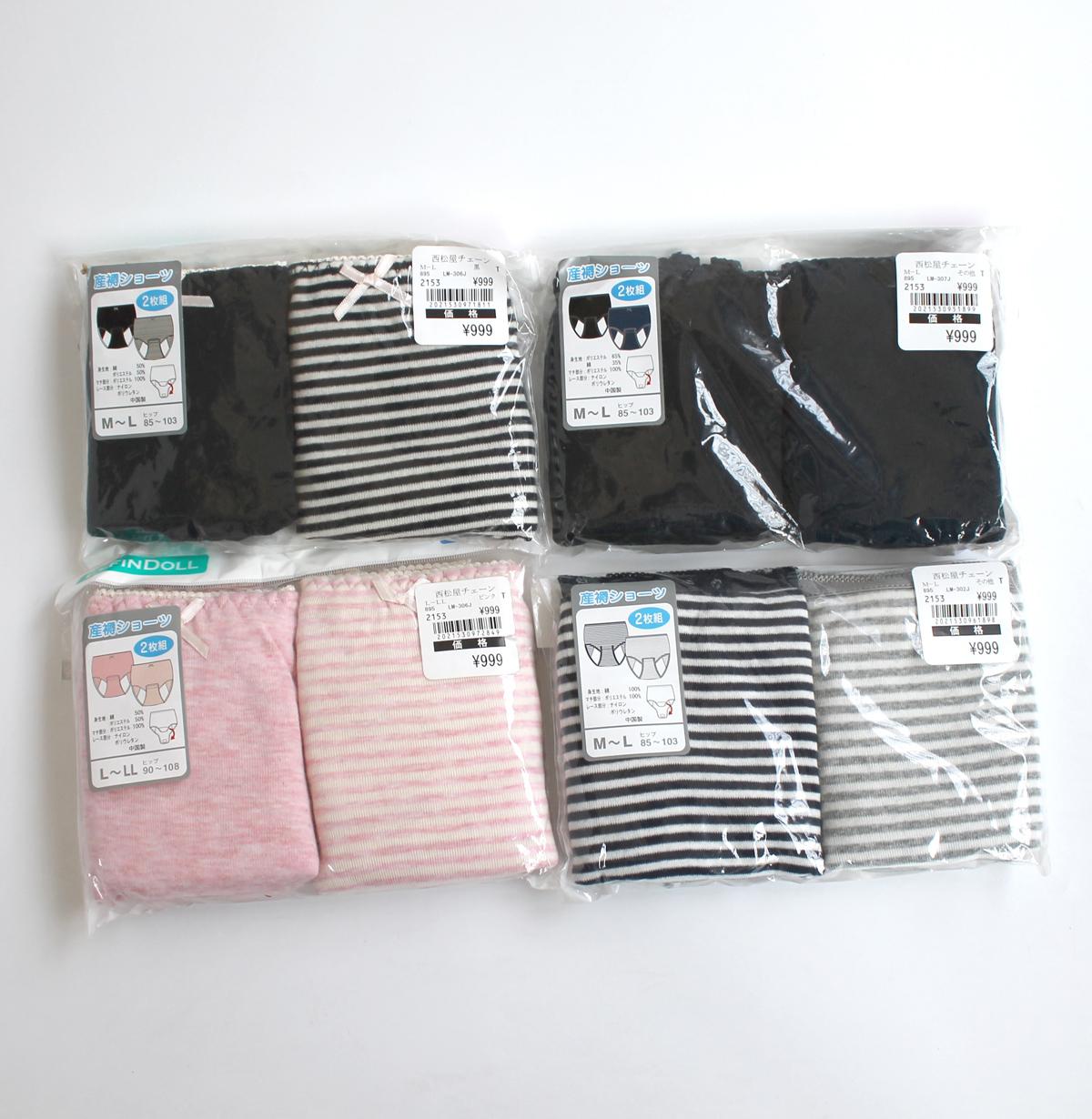 日式纯棉前开产妇产褥裤 产后产检裤防水女生理内裤两件装
