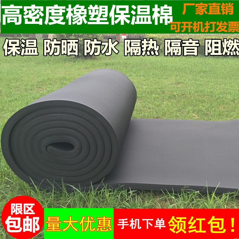 橡塑板保温棉隔音棉板隔热板阻燃橡塑保温板自粘保温材料大面积