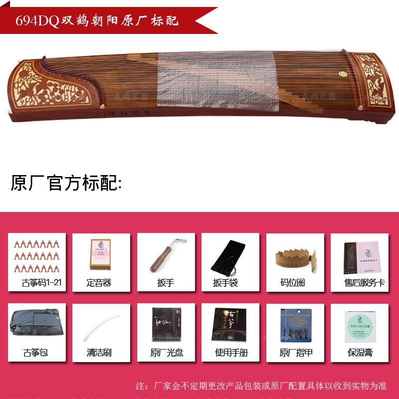 双鹤朝阳专业进阶演奏琴红木古筝考级院校 694Dq 正品上海敦煌古筝