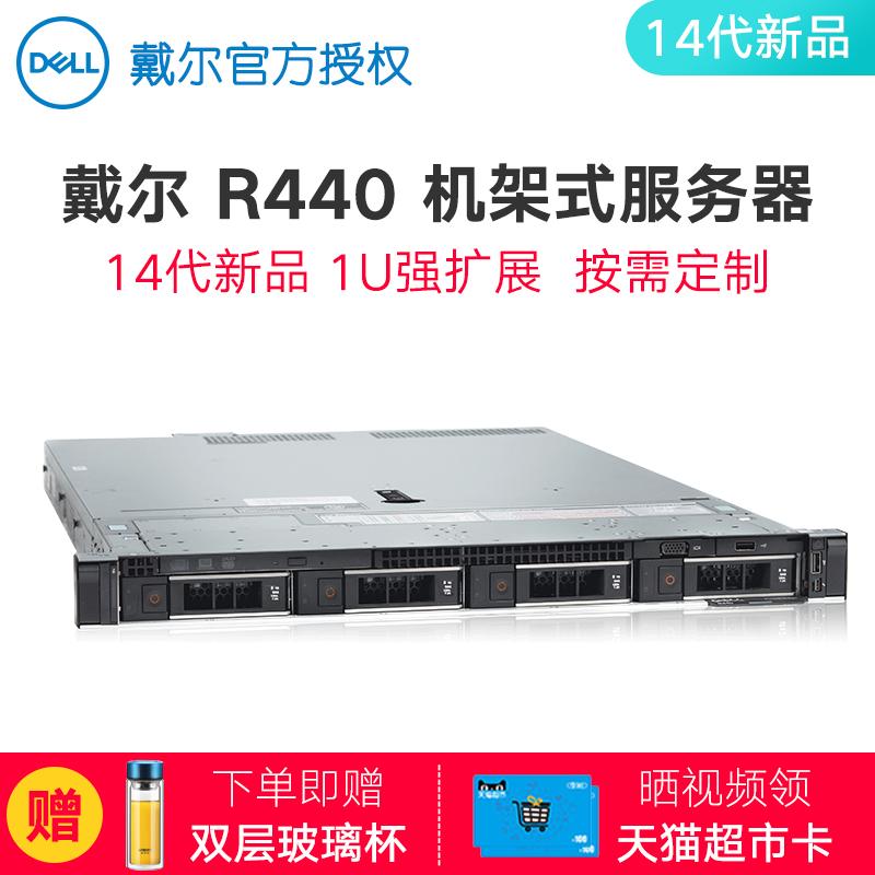 ??Dell/戴尔 PowerEdge R430/R440机架式服务器双路1U托管至强E5企业网络ERP监控数据库邮件存储主机
