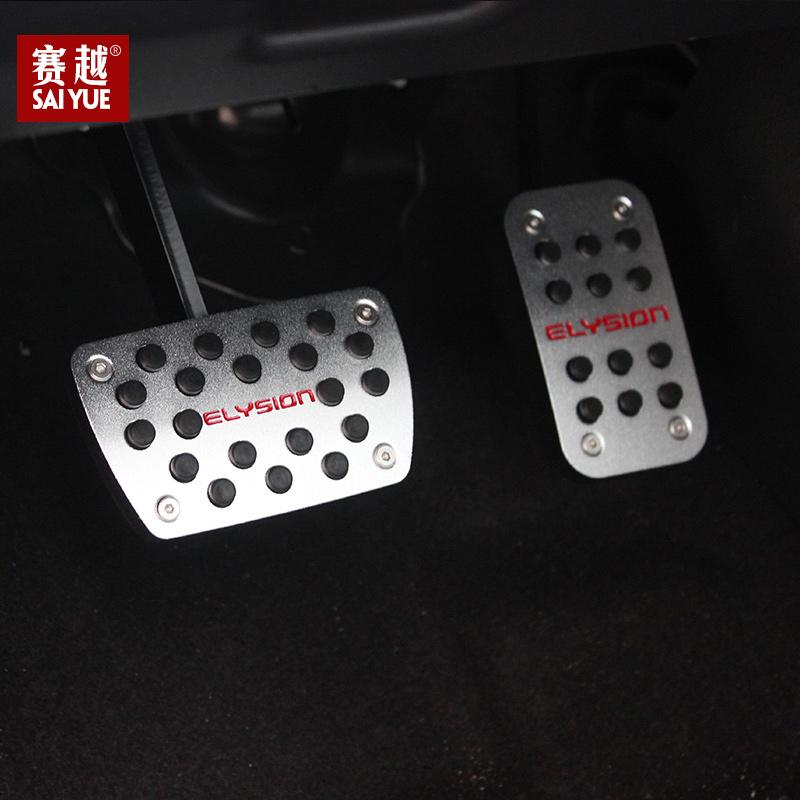 适用于16-18款全新艾力绅油门踏板 本田艾力绅改装刹车防滑脚踏板