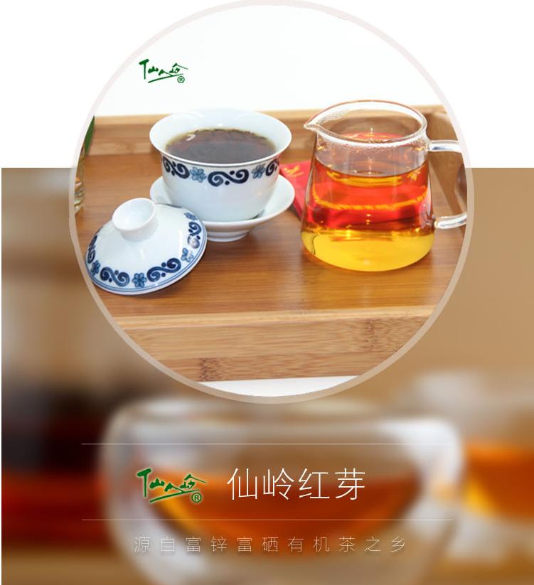 条装包邮 120g 新茶上市 2018 仙岭红珠 凤岗锌硒茶 仙人岭