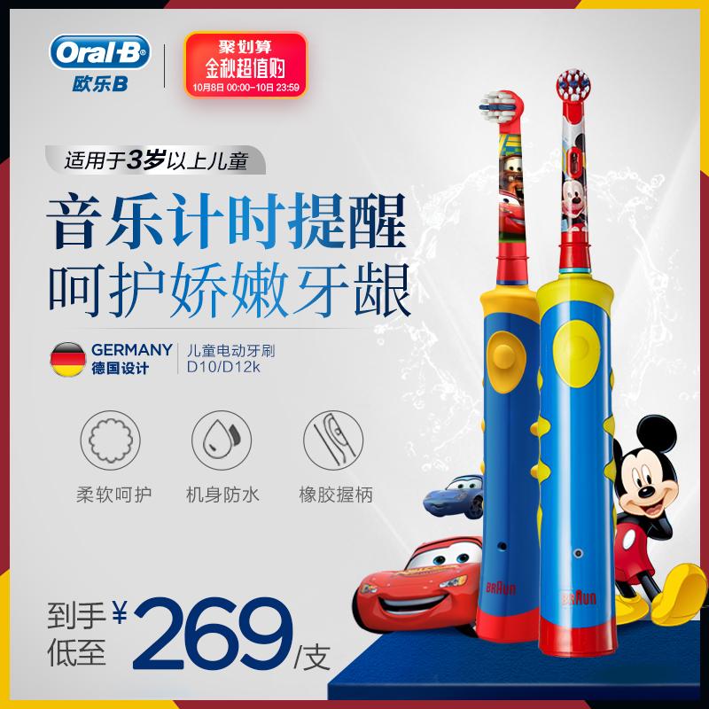 oral-b/欧乐b儿童电动牙刷充电式旋转自动式软毛宝宝小孩德国家用