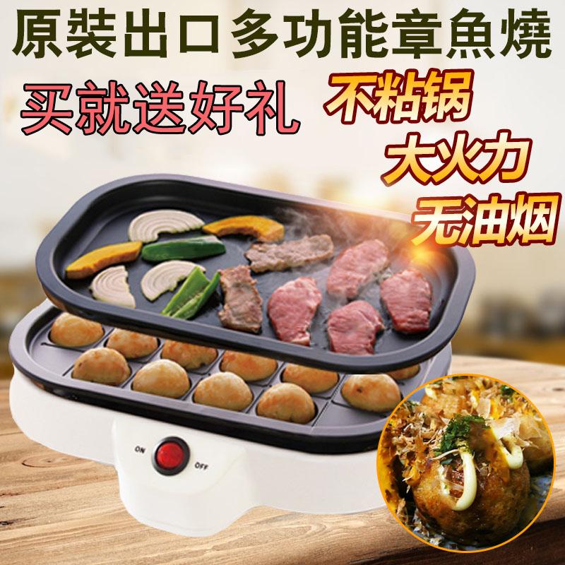 出口日本章鱼小丸子机器铁板烧章鱼小丸子机 家用烧烤盘电烤炉