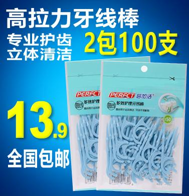 倍加潔高拉力牙線 圓線獨立包裝牙線棒 細線去牙漬殘渣100支裝