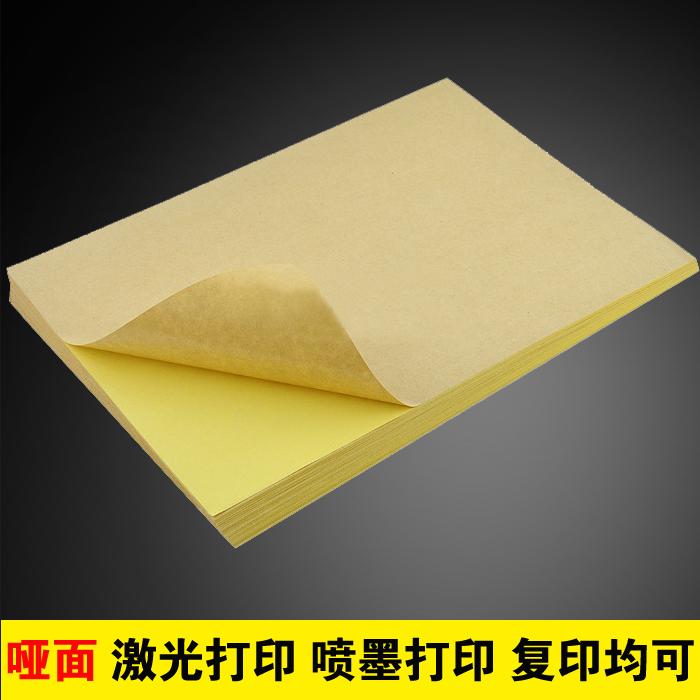 A4牛皮纸不干胶打印纸激光喷墨打印贴纸空白纸箱色手写切割标签纸