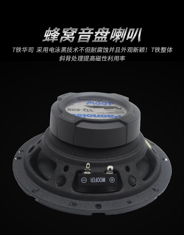 寸套装改装前门中高低音重低音全频喇叭带分频器 6.5 汽车音响喇叭