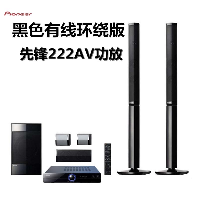 家庭影院音响套装家用客厅无线环绕组合音箱 5.1 日本先锋智能音响