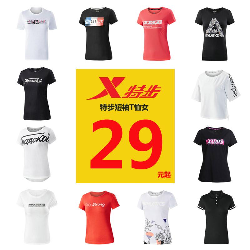 【清仓】特步短袖t恤女夏季正品纯棉短款修身健身运动休闲服上衣