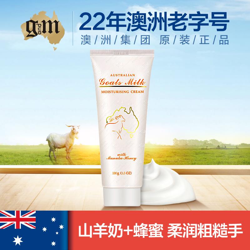 gm澳芝曼山羊奶麥盧卡蜂蜜柔潤霜100g便攜裝 嫩膚保溼潤膚護手霜