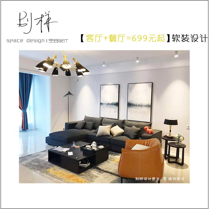 软装设计师服务室内家装装饰设计家具家居窗帘饰品色彩搭配设计