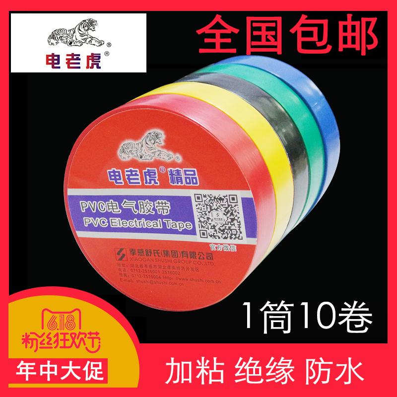 電老虎電工膠布70電工膠帶絕緣膠布PVC防水黑色絕緣膠帶10捲包郵