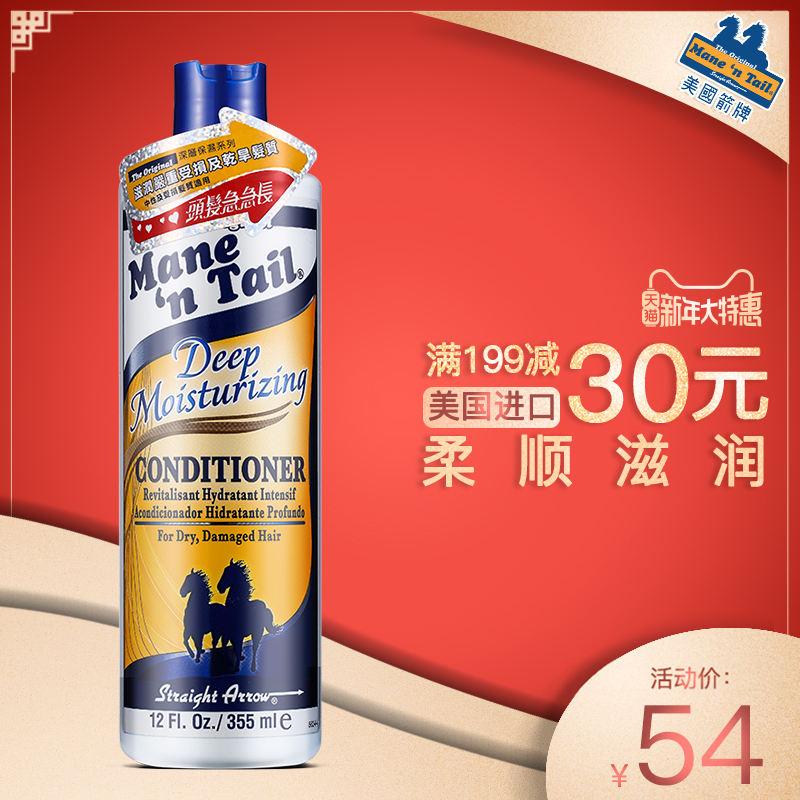 Mane'n Tail 美國箭牌護髮素 馬牌深層滋養柔順燙染修復進口正品