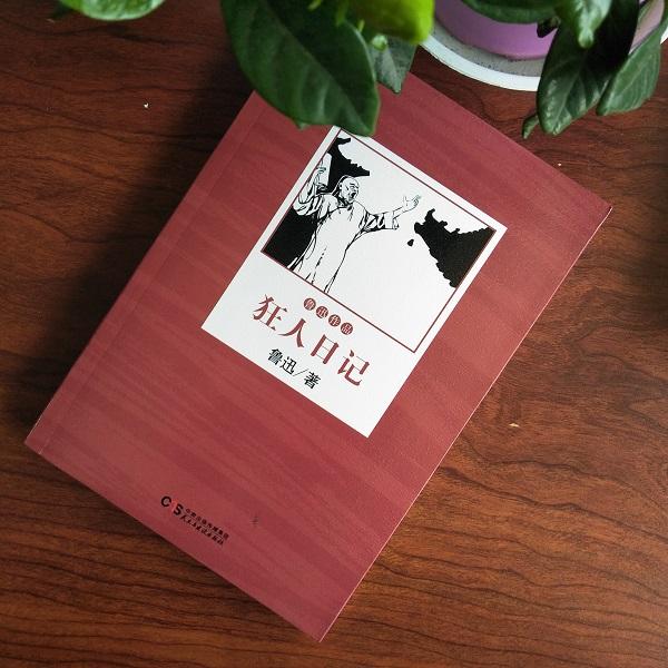 606 青少年中小學生課外閱讀 現當代文學小說暢銷書籍 魯迅小說全集 魯迅全集文集 書 魯迅 狂人日記 魯迅作品
