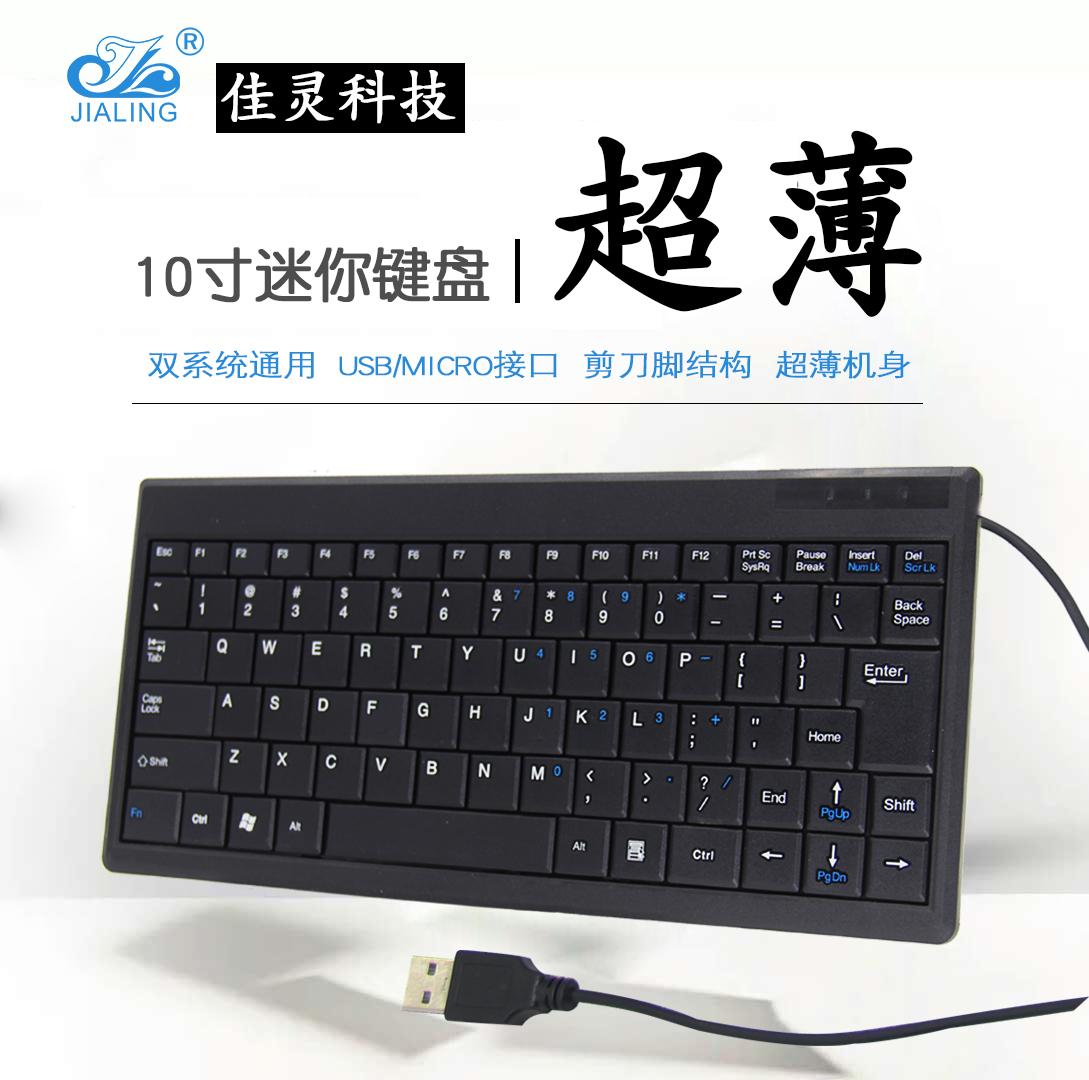 10寸筆記本外接鍵盤迷你超薄USB外接 電腦手機平板小鍵盤有線便攜