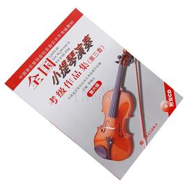 正版全国小提琴演奏考级作品集第三套第6级 第六级小提琴考级教材 人民音乐出版社 蒋雄达 小提琴考级基础练习曲教材1-10级教程