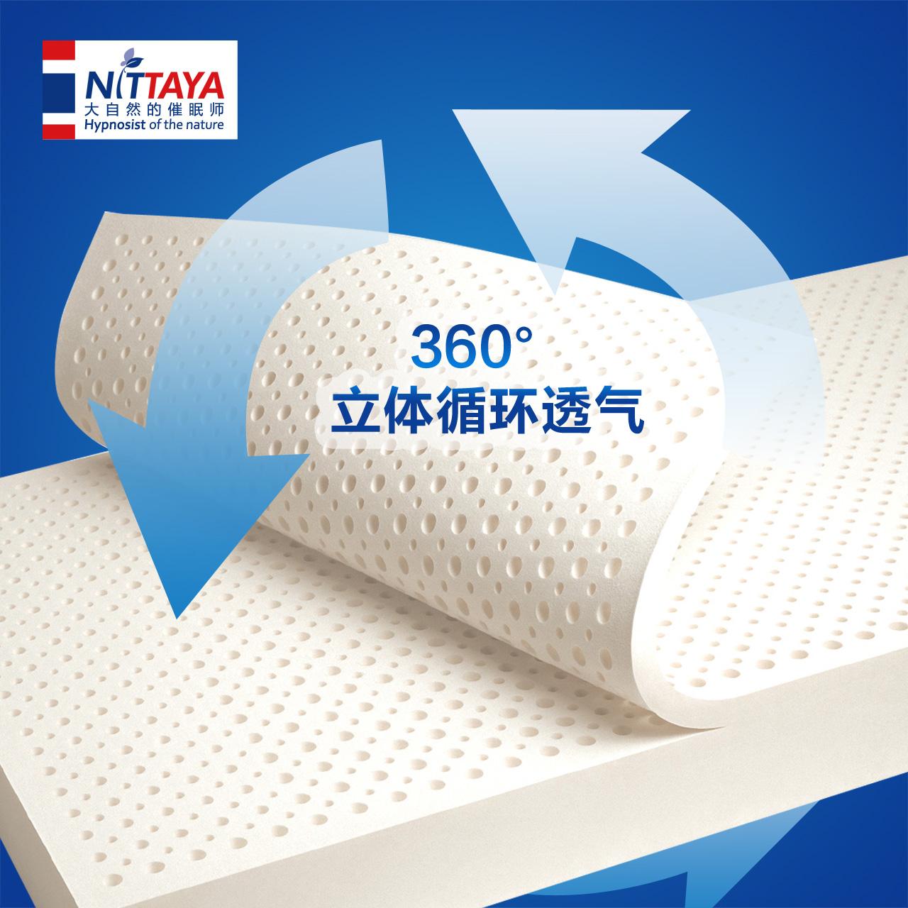 Nittaya泰国进口皇家乳胶床垫榻榻米床垫多尺寸床垫1.8m床1.5m床B