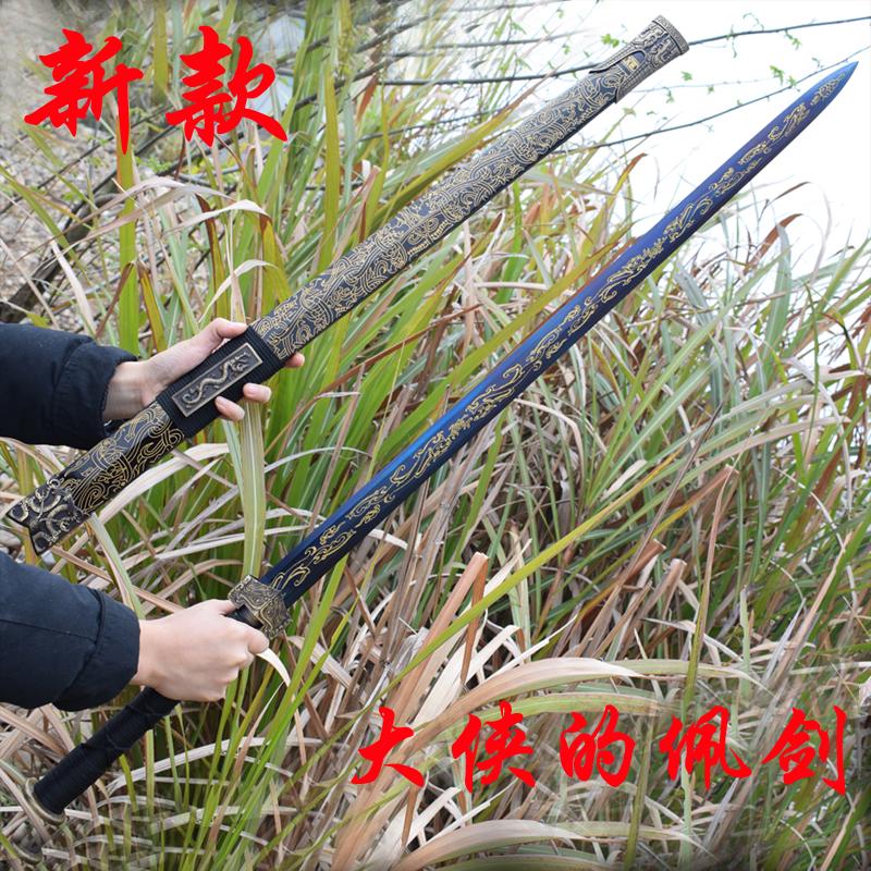 正品宝剑锰钢汉剑长剑硬剑花纹钢辟邪剑龙泉镇宅刀剑冷兵器未开刃