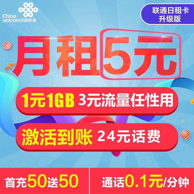 联通流量上网卡卡无线纯流量日租卡大王卡米粉卡4g手机电话卡Y