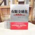 Genuine Zheng Yongnian Collection 9 Volumes Big Trend China's Next Step/New Asian Order/The Birth of a New World Order with Limited Globalization/Zheng Yongnian on China and other political and economic books People's East