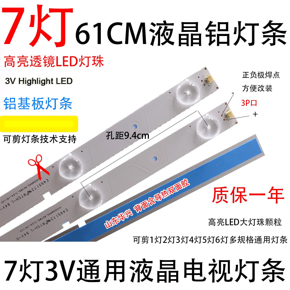 铝基板7灯32寸LED 乐华通用32L20液晶电视背投光灯条透镜灯珠条